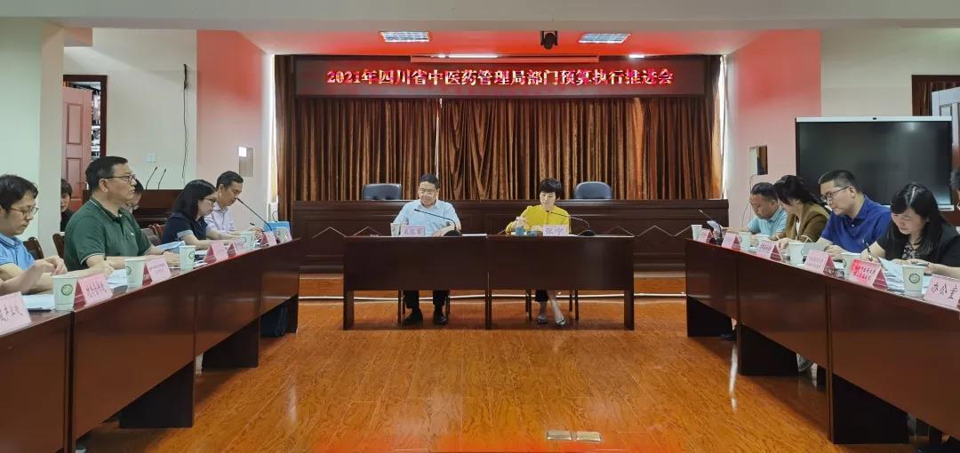 省中医药局举行2021年部门预算执行推进会